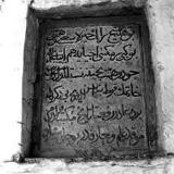 Konitsa, arabian inscription