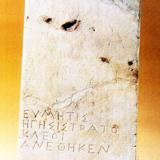 Archaeological Museum of Serres, a votive slab