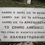 Libovissi, the House of Kolokotronis, a folk poem about Kolokotronis family